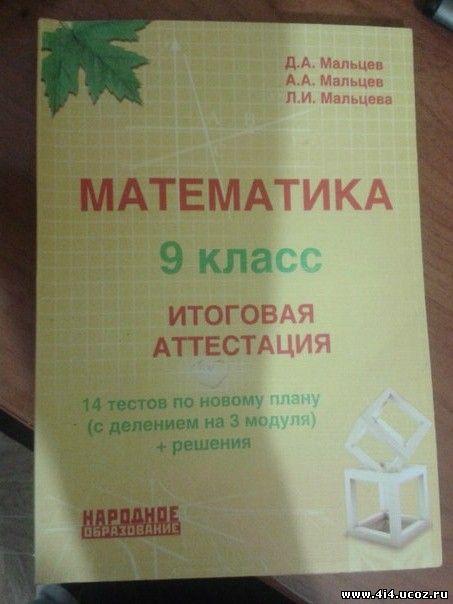 Гдз По Русский Язык 9 Класс Огэ Мальцева